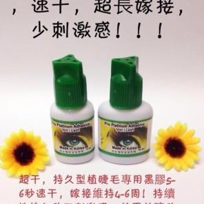 Von iLash Glue (GREEN CAP)