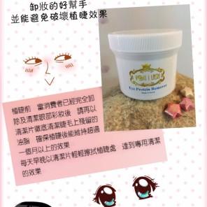 Eye Protein Remover 75 pcs Korea Made